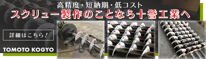 高精度のスクリューコンベアーを制作可能な兵庫の十誉工業